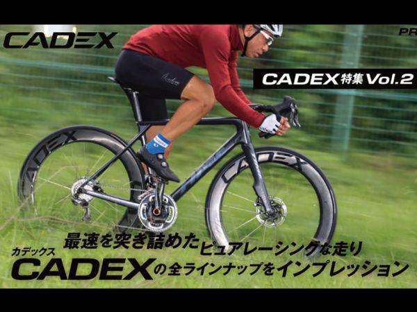 cyclowired.jp CADEX特集 Vol.2