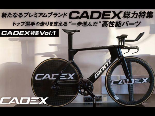 cyclowired.jp CADEX特集 Vol.1