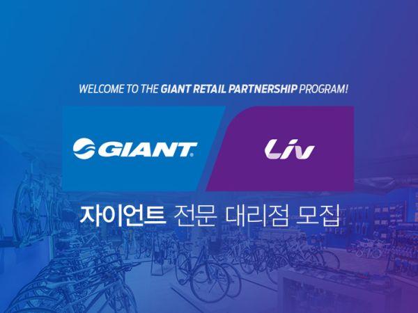 2019 자이언트 전문 대리점 모집 안내